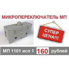 МП 1101, М