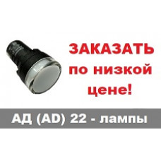 АД(AD)-22 белый 24В AC/DC