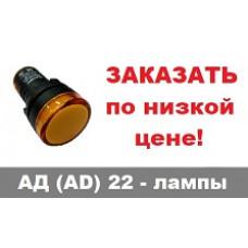 АД(AD)-22 желтый 24В AC/DC