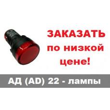 АД(AD)-22 красный 220В AC/DC