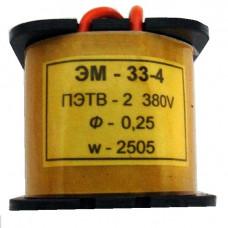 ЭМ 33-4 380В катушка